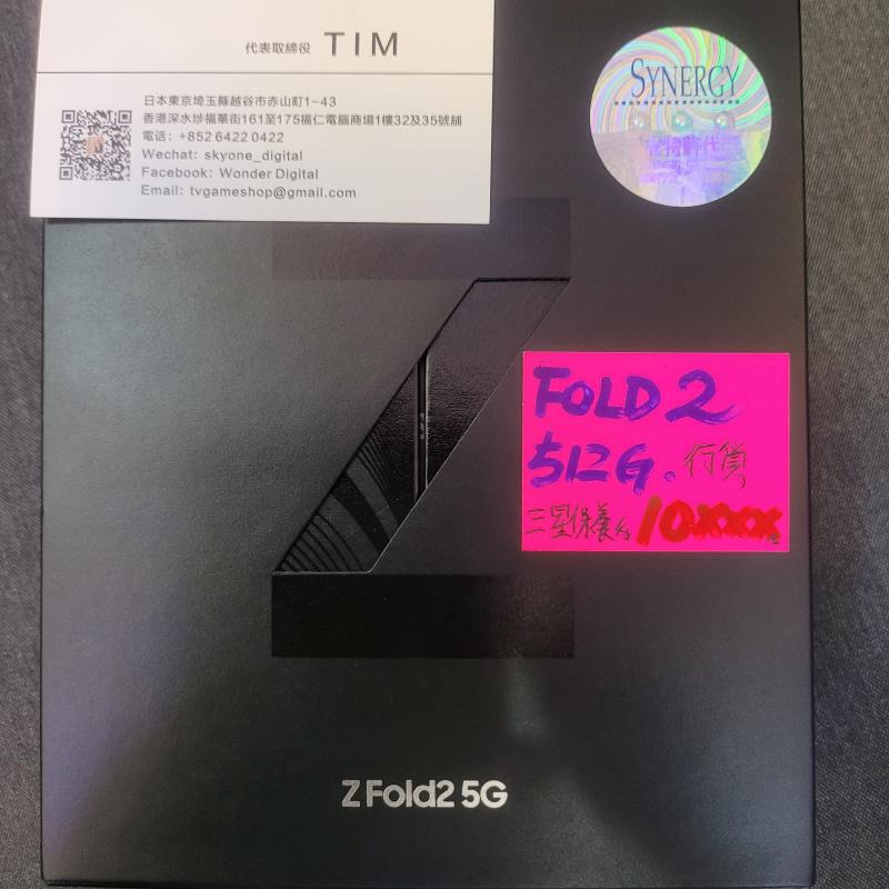 快閃優惠~香港行貨 Galaxy Fold 2代 512gb (三星保養) ⚡️