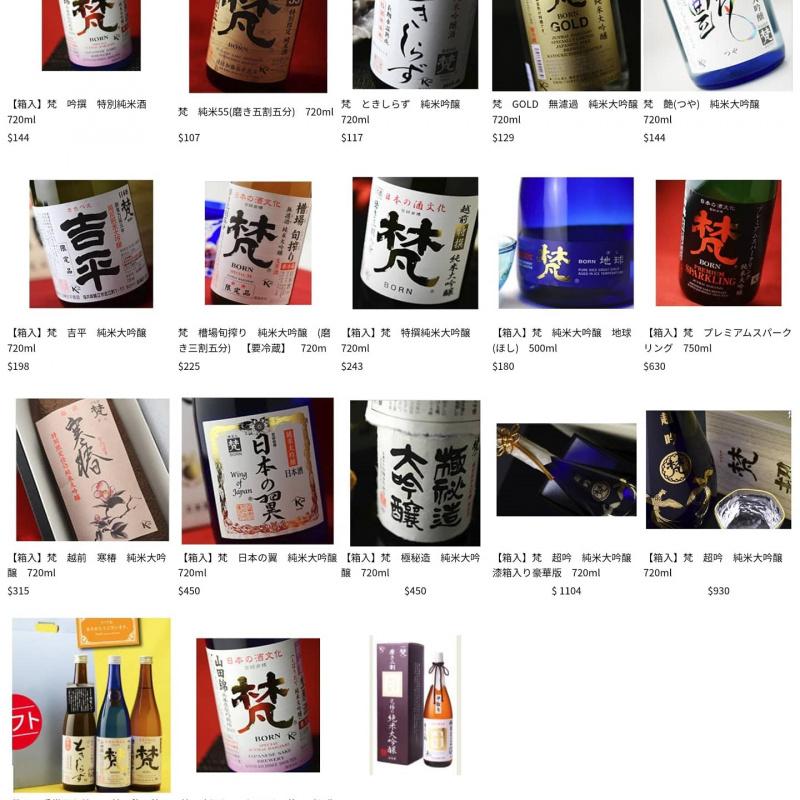 # 日本清酒批發 # 梅酒批發 # 威士忌批發 (附價錢圖)