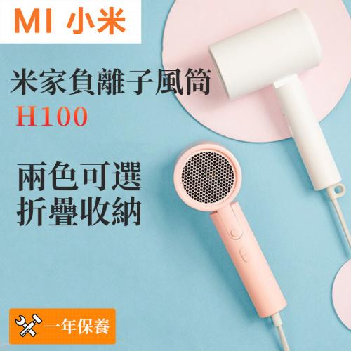 小米 - 米家負離子便攜風筒H100 吹風機護髮 1600W大功率 冷熱風筒-白/粉(平行進口)
