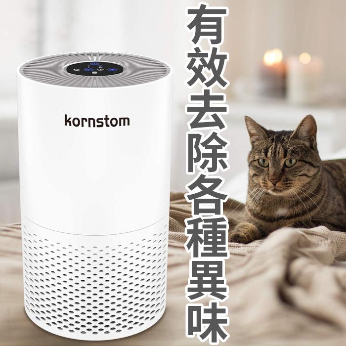 Kornstom K8001 空氣淨化器 (國版英文版)