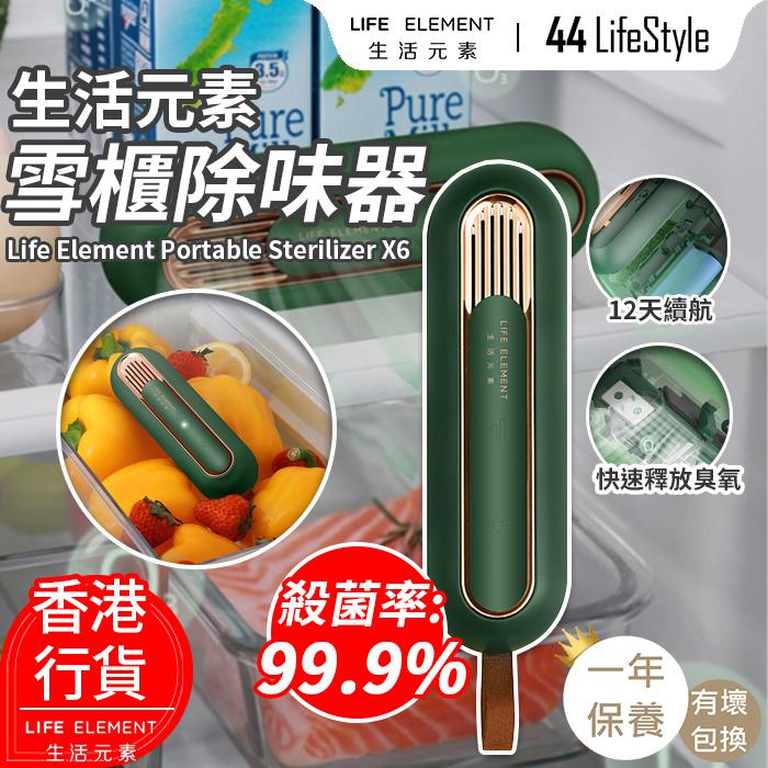 Life Element 生活元素 雪櫃除味機 X6