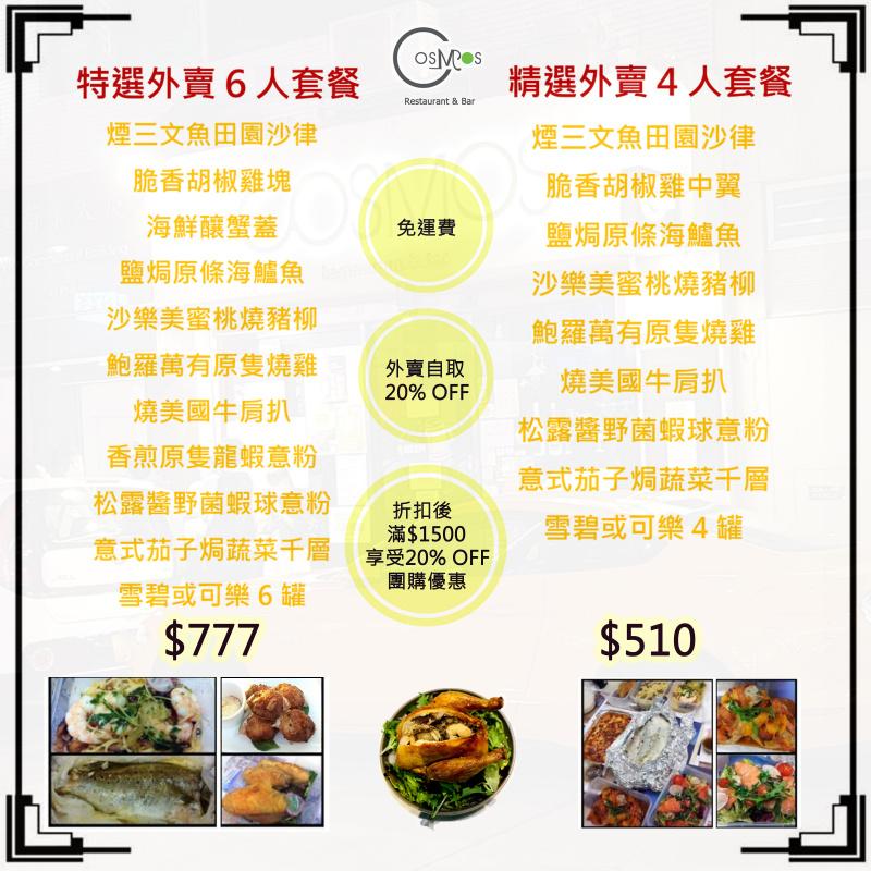 精選外賣4人套餐 (外賣自取)