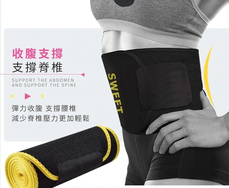 爆汗修腹腰帶 運動腰帶 瑜伽腰帶