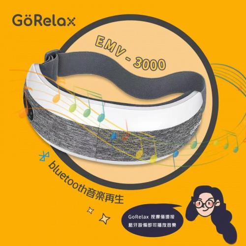 韓國 GoRelax EMV-3000「眼適康」4D溫感智能按摩眼罩