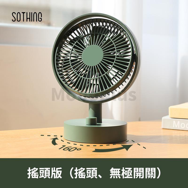 SOTHING 向物桌面小風扇-羽 [2色]