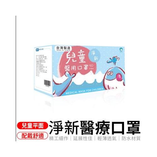 台灣製 淨新醫用兒童口罩 小臉成人口罩 (婦幼款) (50入/盒) [14款]