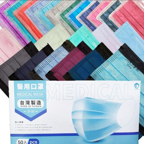 台灣製 淨新醫用成人口罩 (50入/盒) [20款]
