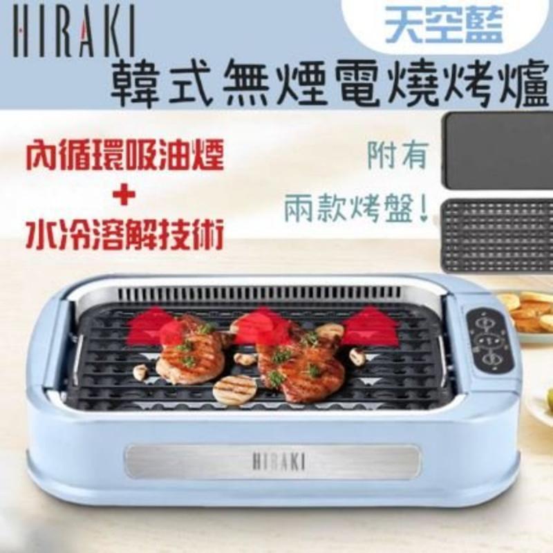 HIRAKI - 靜音吸油煙易洗多功能烤肉機 HG-02