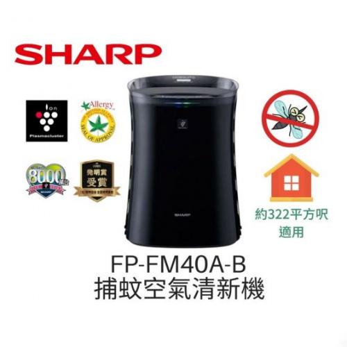 Sharp- FP-FM40A-B Plasmacluster 捕蚊空氣清新機