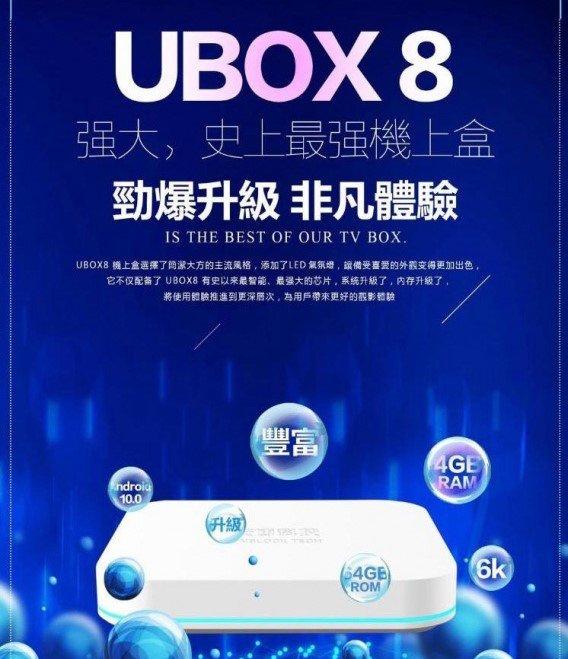 【全新行貨 免運費】安博 安博盒子 第8代 UBOX 8 PRO MAX 國際版