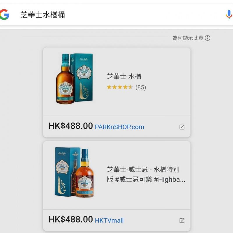 店長推介~日本芝華士水楢威士忌 CHIVAS REGAL MIZUNARA $399⚡️ 💝