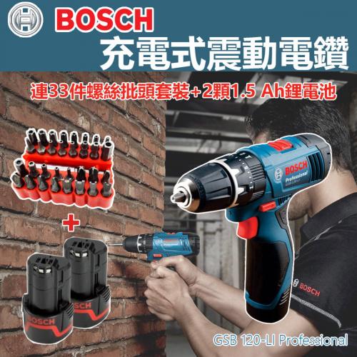 BOSCH - GSB 120-LI Professional 充電式震動電鑽