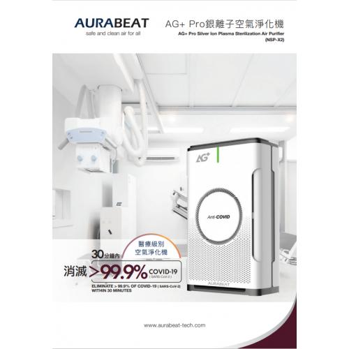 AG+ PRO 醫療級銀離子UVC 空氣淨化機 (NSP-X2)