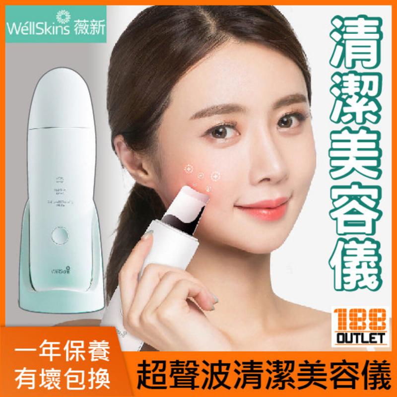 WellSkins - 小米有品 WellSkins 薇妡超聲波清潔美容儀 WX-CJ101 - 導出導入 毛孔清潔 鏟皮機 深層清潔