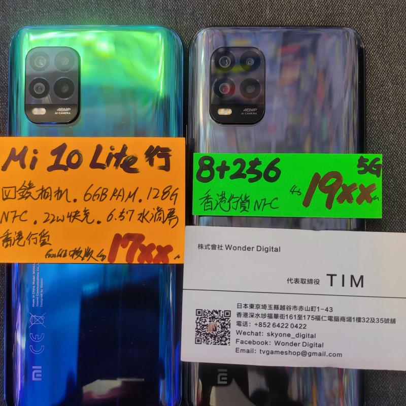 香港行貨~Redmi Note10 Lite 5G (8+256雙卡NFC) ⚡️