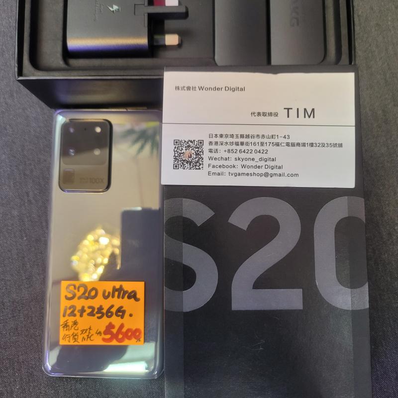 快閃優惠~香港行貨 S20 Ultra 雙卡5G NFC (12+256) ⚡️