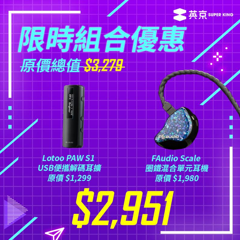 【復活節限時彩蛋】Lotoo PAW S1 + FAudio Scale