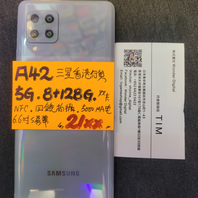 快閃優惠~香港行貨 A42 雙卡5G NFC (8+128) $2199 ⚡️