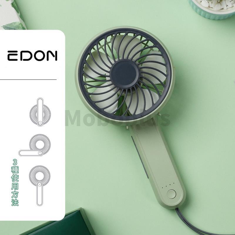 [最適合怕熱的你 大風 小巧 靜音] Edon USB無線手持摺疊風扇 E806