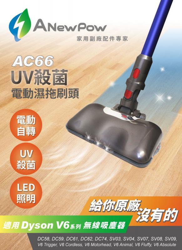 【ANewPow】AC66-Dyson吸塵器用UV殺菌電動濕拖刷頭(V6系列適用)