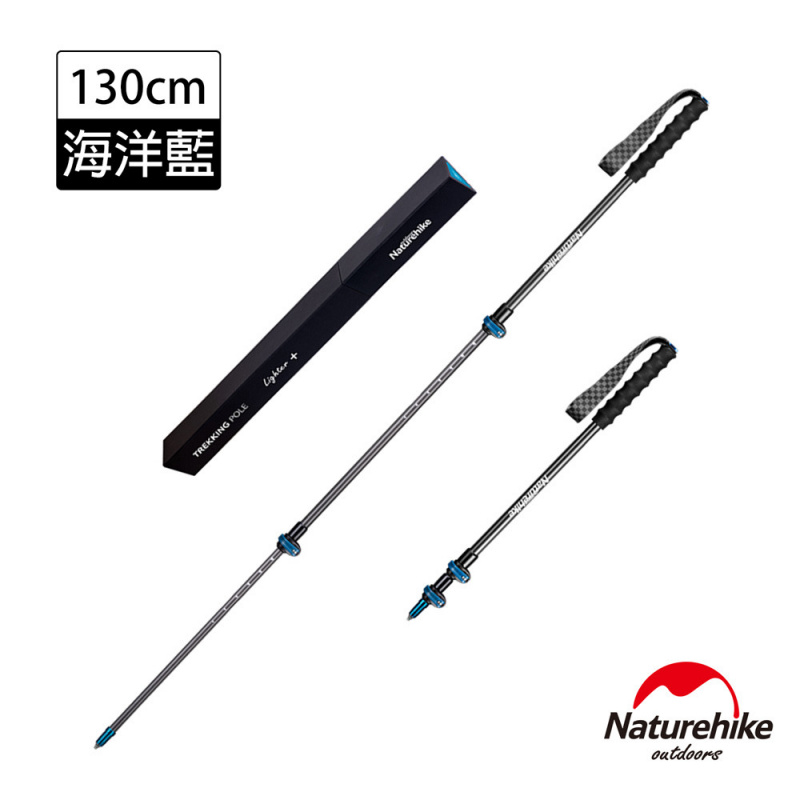 Naturehike ST10 NH19S010-T輕量便捷碳纖維三節外鎖登山杖 附杖尖保護套