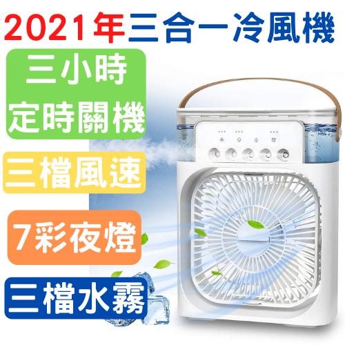 2021年最新設計 三合一降溫 冷風機
