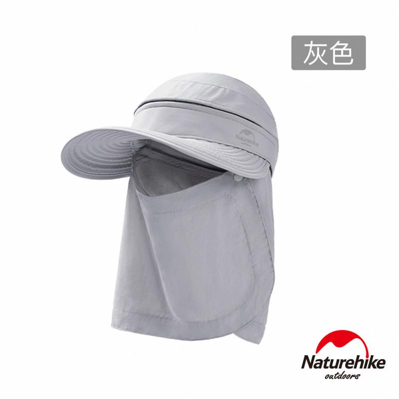 Naturehike 全方位一帽多用可拆式透氣防曬遮陽帽 (NH20FS019) | 擋太陽行山帽