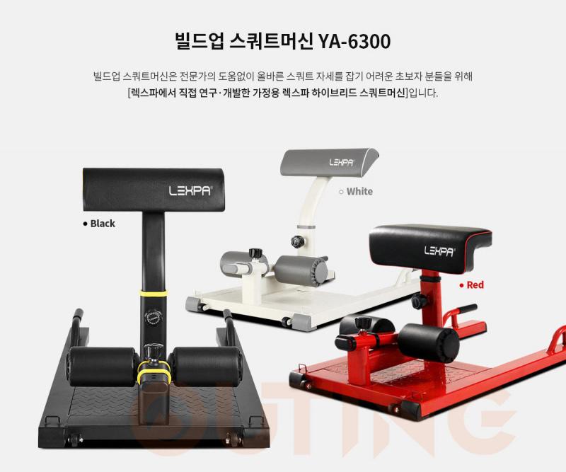 LEXPA-韓國家用健身多功能運動深蹲機 YA-6300 (韓國入口)