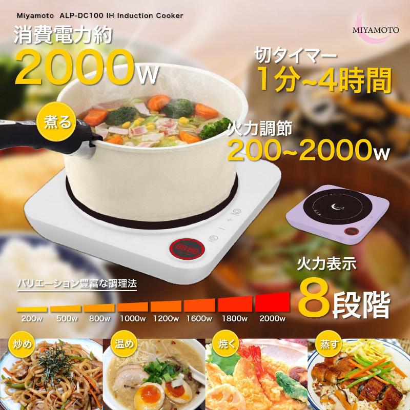 日本Miyamoto 2000W 智能電磁爐 [2色]
