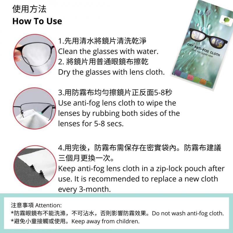 ProEyes 持效防霧眼鏡布 (1件)