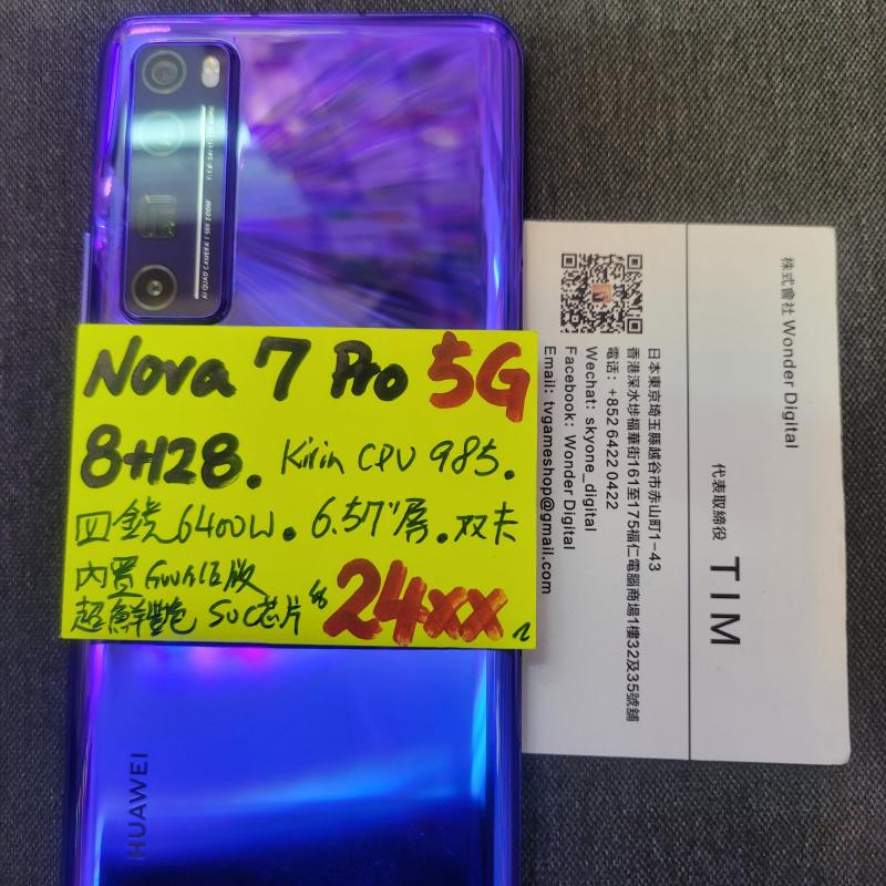 快閃優惠~華為Fans Nova 7 Pro 5G (8+128已裝Google) ⚡️