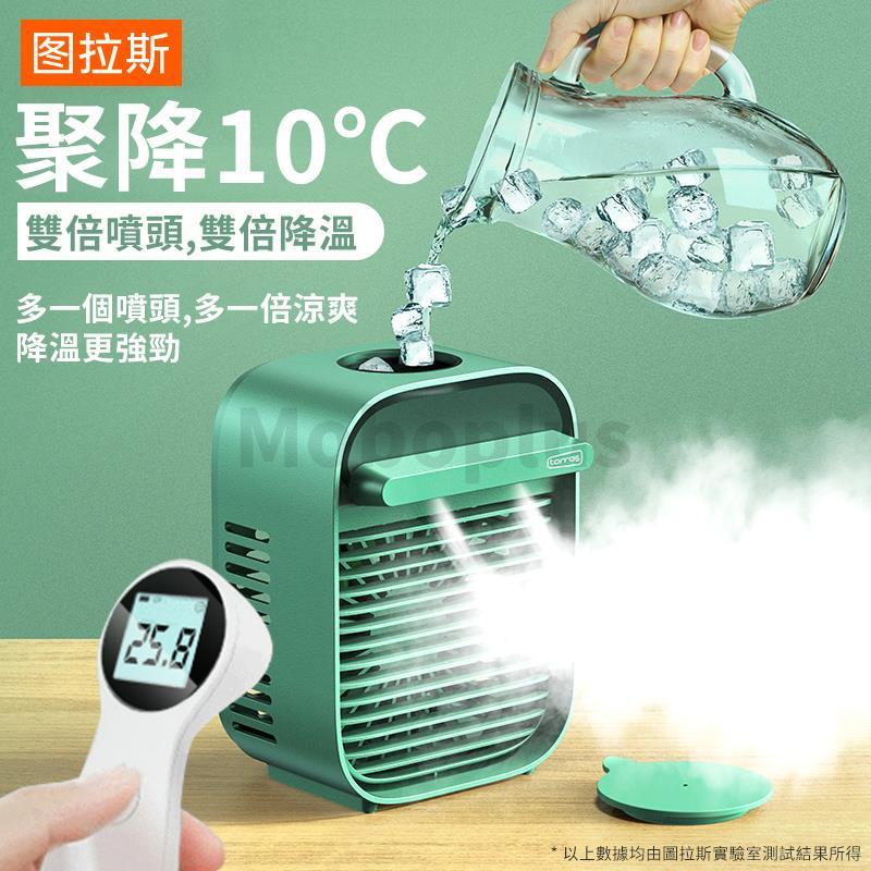 [3秒快速降溫] TORRAS 雙噴冰霧扇