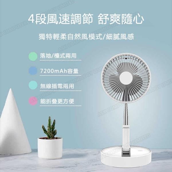 韓國B&C 多功能可伸縮折疊充電式風扇