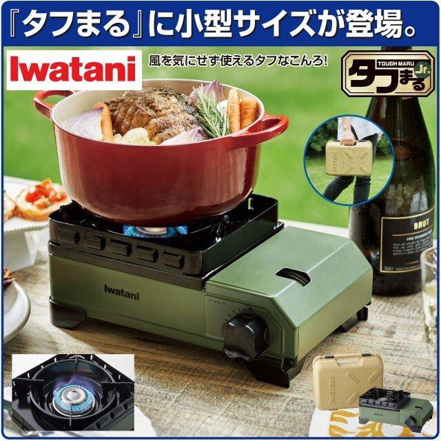 Iwatani CB-ODX-JR 日本製迷你卡式氣爐