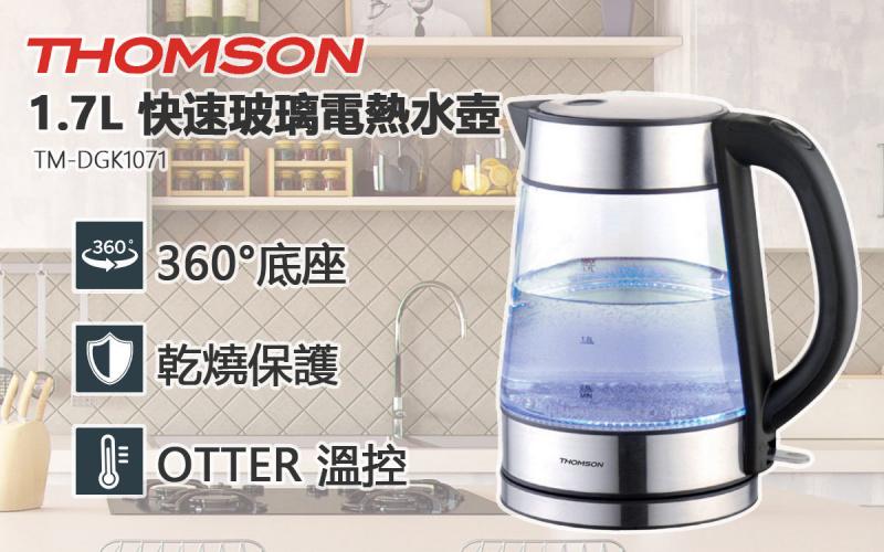 THOMSON - 1.7L 快速玻璃電熱水壺 TM-DGK1071