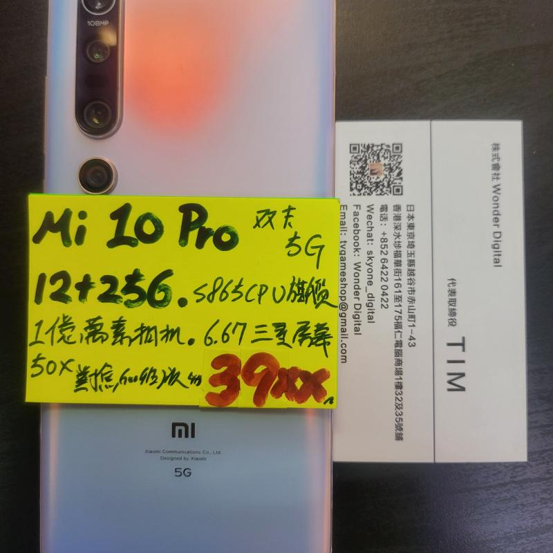快閃優惠~小米10 Pro 5G 雙卡版 (12+256高配版) ⚡️