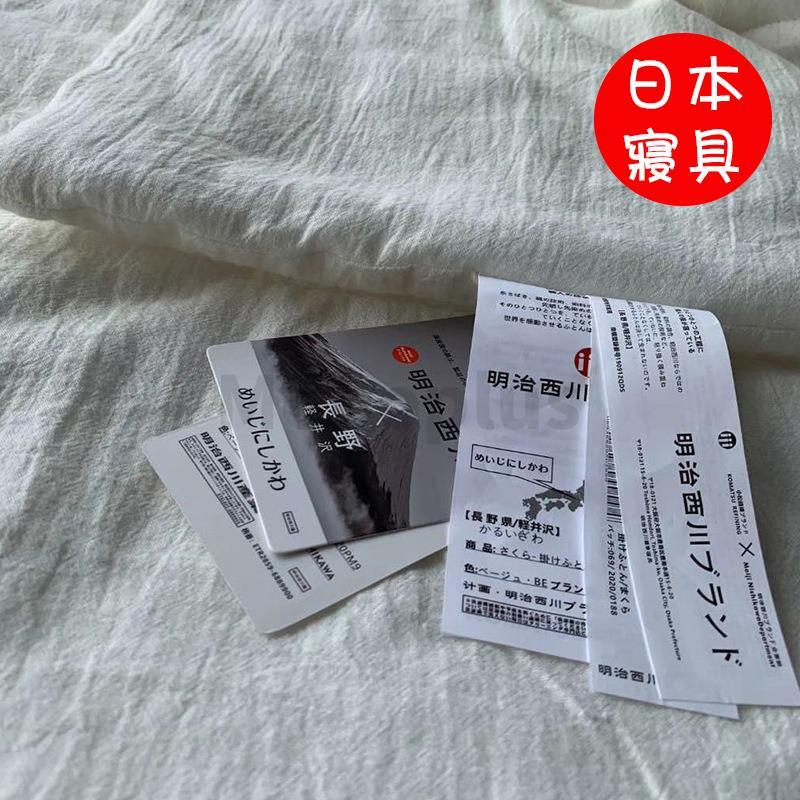 日本 Meiji Nishikawa明治西川全棉夏被