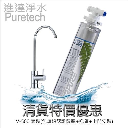 Everpure V-500濾水器包上門送貨連標準安裝