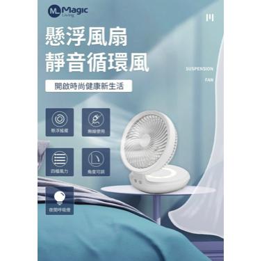 Magic Living - 無線懸浮搖擺循環舒適風扇 E808