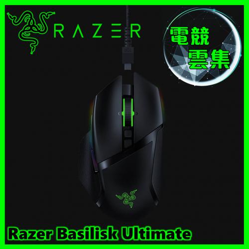 Razer Basilisk Ultimate 電競滑鼠