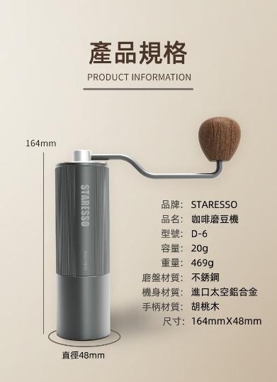 STARESSO 星粒咖啡磨豆機 D-6