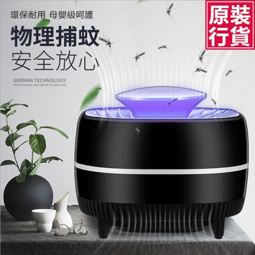 JK Lifestyle - 韓國JK新款USB靜音臥室蚊燈