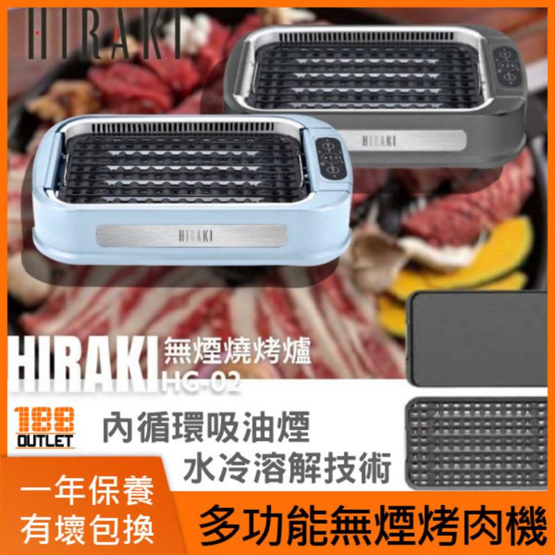 HIRAKI 靜音吸油煙易洗多功能烤肉機 HG-02 無煙燒烤爐 韓式燒烤 牛扒 串燒 雞翼