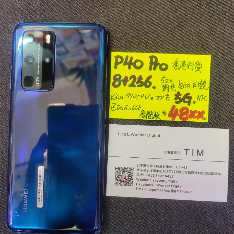 快閃優惠~華為P40 Pro 5G (8+256香港行貨) ⚡️