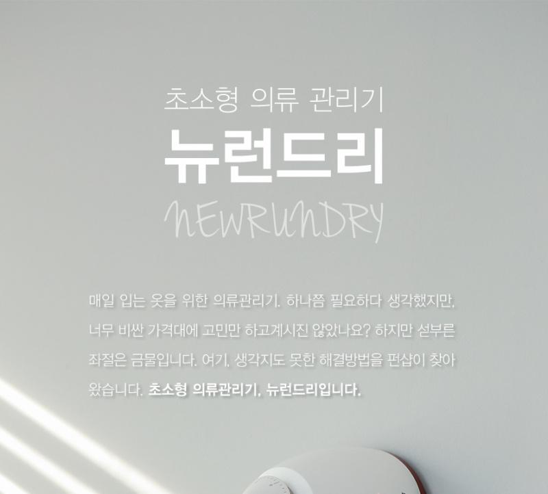 NEWRUNDRY 3合1衣物護理器
