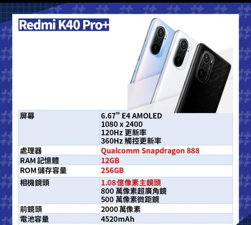 紅米 K40 , K40 Pro , K40 Pro+ 多款超强配置選擇 (全新全套未開封一年保養)