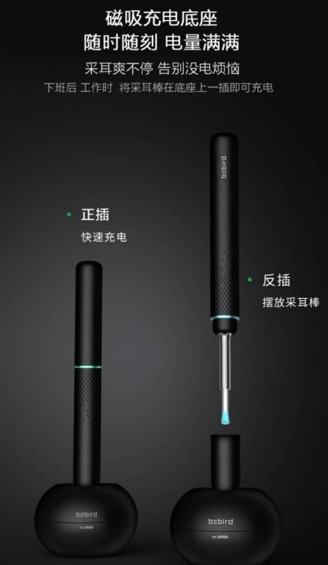 Bebird M9 Pro 智能可視採耳器