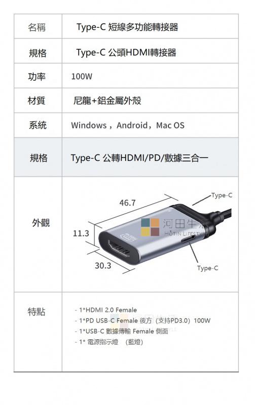 USB-C to HDMI 雙端口轉接器 (支援 4K HDR / PD 100W)