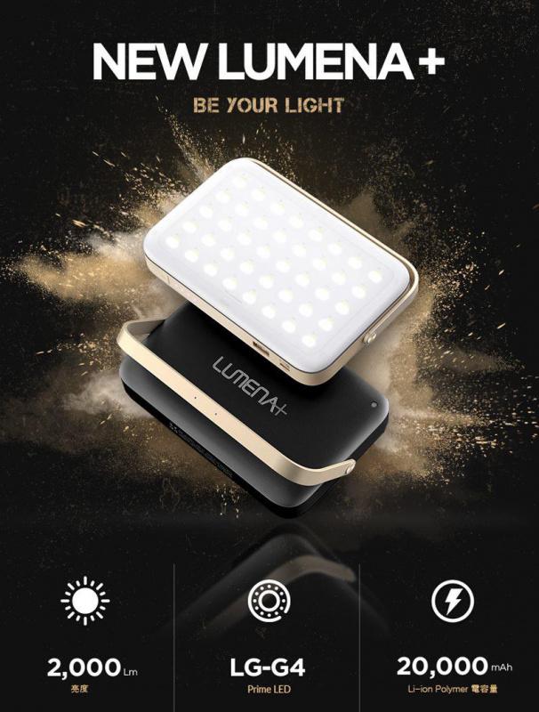 韓國 N9 Lumena+ LED 露營燈 (20000mAh)