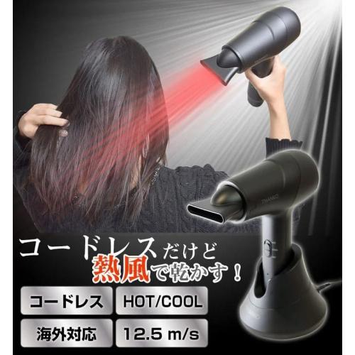 Thanko 隨行式無線冷暖風筒